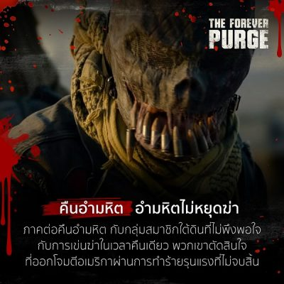 THE-FOREVER-PURGE