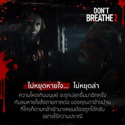 DONT-BREATHE-2