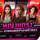 9 นักแสดงหญิงแกร่งจากภาพยนตร์เตรียมเข้าฉายปี 2021