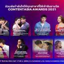 """""""บอย-คิม"""" นำขบวนละครช่อง 3 เข้าชิง ContentAsia Awards 2021"""