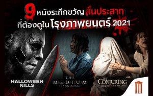 เตรียมระทึก! กับ 9 #หนังชวนผวา จ่อชนโรงปี 2021
