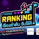 FM ONE Ranking เรียงลำดับ รับโชค เดือนกันยายน 2021