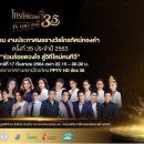 ช่อง 3 ชวนลุ้นประกาศผลรางวัลโทรทัศน์ทองคำ ครั้งที่ 35 ประจำปี 2563