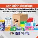 "EXP Entertainment จัดทำกล่อง ""EXP ปันน้ำใจ ช่วยภัยโควิด"""
