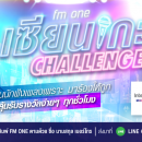 FM ONE เซียนเกะ Challenge เดือนตุลาคม 2021